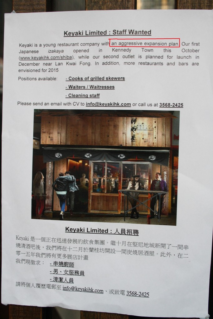 "In the space where there used to be an oyster sauce factory years ago, there is now a new Japanese resturant. According to this call for staff posted on the door of the restaurant, they are ""a young restaurant company with an aggressive expansion plan"" (Photo: Isabella Rossen)"